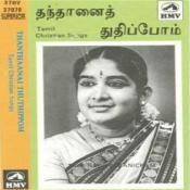 Thanthaanai Thuthippom Tamil Christian Songs Songs