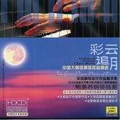 Great Piano Music Of China: Coloured Clouds Chasing The Moon Songs