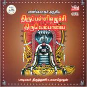 Thirupalli Ezhuchi Thiruvembavai - Thiruthani N.Swaminathan Songs