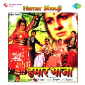 Hamar Bhouji Songs