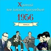 Chronicle Of Greek Popular Song 1956, Vol. 7 Songs