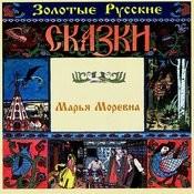 Golden Russian Tales. Mar'ja Morevna Songs