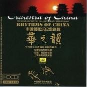 Rhythms Of China Songs