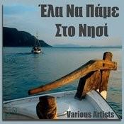 Ela Na Pame Sto Nisi, Ta Nisiotika- Lets Go To The Greek Islands Songs