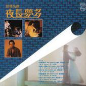 Back To Black Series - Ye Chang Meng Duo Songs