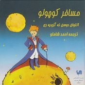 Mosafer Kuchulu (The Little Prince) - Ahmad Shamlu Narrates Antoine De Saint Exupery Songs