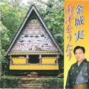 Nanyo Wo Utau Songs