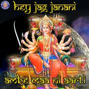 Hey Jag Janani - Ambe Maa No Bhajan Songs