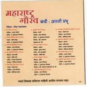Maharashtra Gaurav Arti Prabhu Samai Songs