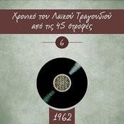 Χρονικό Του Λαϊκού Τραγουδιού Από Τις 45 Στροφές, 1962, Vol. 6 Songs
