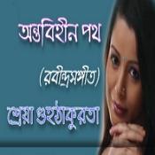 Antabihin Path Shreya Guhathakurta Songs