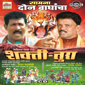 Samana Don Vaghancha (Shakti-Tura) Songs