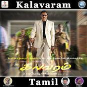 Kalavaram Songs