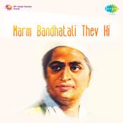 Marm Bhandhatali Thev Hi Dinanath Mangeshkar Songs