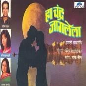 Ha chandra tujhasathi / live performance / swapnil bandodkar.