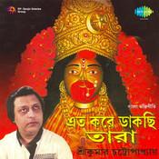 Ma Go Ki Naam Dhore Song