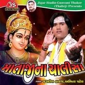 Chamunda Maani Aarti Song