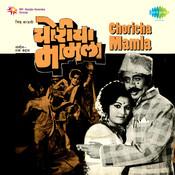 Choricha Mamla Songs