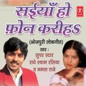 Saiyan Ho Phone Kariha Songs