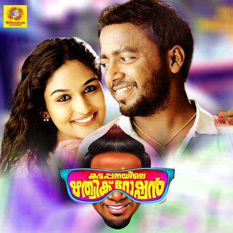 Kattappanayile Hrithik Roshan Songs Download: Kattappanayile