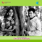 Devara Makkalu Songs