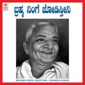 Aacharavilladha Naalige Song