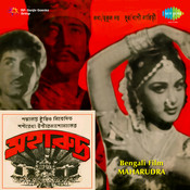 Maharudra Songs