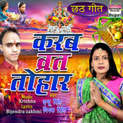 Ganga Mai Ke Jal Badhiya Gile Song