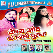 chusata devra mp3 song