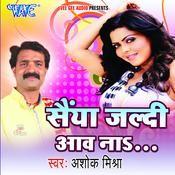 Ashok Mishra Songs Download: Ashok Mishra Hit MP3 New Songs