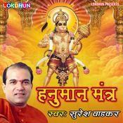 Hanuman Mantra Song