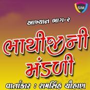 Bhathiji Nu Mandali Akhyan 2 Songs