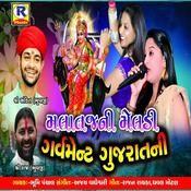 Malatajni Meldi Goverment Gujaratni Songs