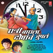 Raatri Barala Doghancha Jupla Songs