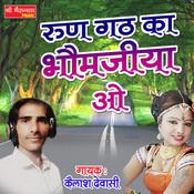 Run Gath Ka Bhomjiya O Song