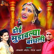 Toran Mandvala Sajvali Doi Mundavalya Bandhali Song