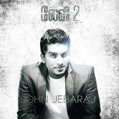 tamil Heeriye in tamil pdf download