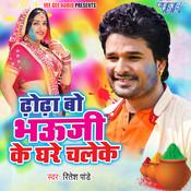 Dhodha Bo Bhauji Ke Ghare Chaleke Ashish Verma Full Song