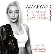Kamia De Tha' Ne San Emena Songs