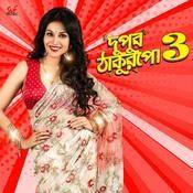 Dupur Thakurpo 3 Various Artists Full Mp3 Song