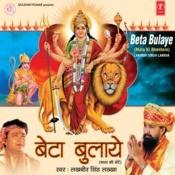 Beta Bulaye Songs