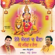 Tere Mandira Ch Chhaina Songs