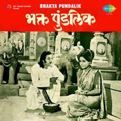 Bhakta Pundalik Songs