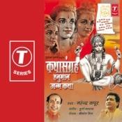 Katha Sangrah Hanuman Janam Katha Songs