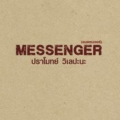 Messenger Songs