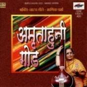 Amrutahuni God Manik Varma Songs