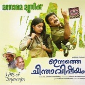 Kasthuri Pottu Thotten Song