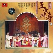 Shaoxing Opera: Five Daughters Celebrating A Grand Birthday Vol. 2 (Yue Ju: Wu Nv Bai Shou Er) Songs