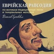 Jewish Rhapsody (Traditional Song And Dance Melodies)- Viacheslav Grokhovsky Songs
