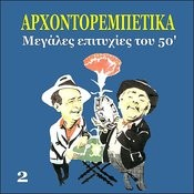 Arhontorebetika, Greek Popular Hits Of The 50's, Vol. 2 Songs